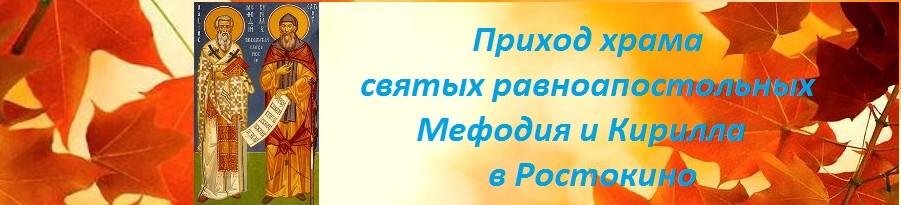 Приход храма святых равноапостольных Мефодия и Кирилла в Ростокино